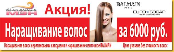 акция на волосы для наращивания