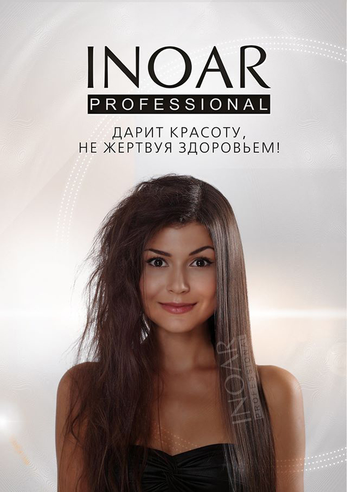 реконструкцию волос inoar цена в салонах